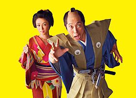 「超高速!参勤交代」に主演する佐々木蔵之介と深田恭子「超高速!参勤交代」