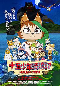 ベルヌの名作を新たにアニメ化「十五少年漂流記 海賊島DE!大冒険」
