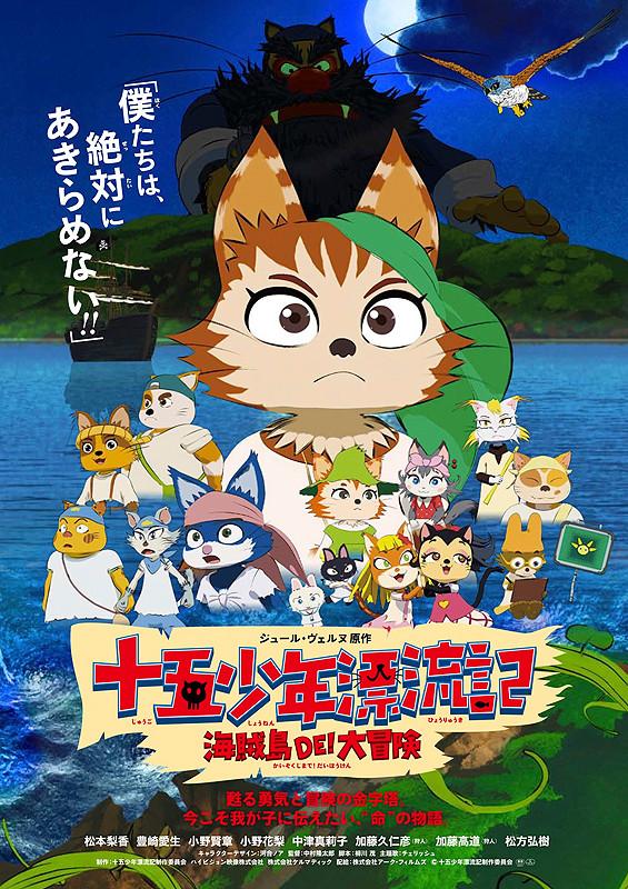 「十五少年漂流記」を新たにアニメ化 「海賊島DE!大冒険」公開決定