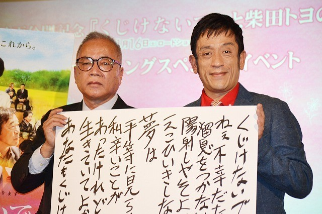 クリス松村、詩人・柴田トヨさんと息子・健一さんの親子愛に感動
