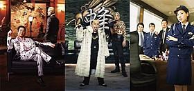 豪華キャスト出演の「土竜の唄」主題歌は「関ジャニ∞」新曲「土竜の唄 潜入捜査官 REIJI」