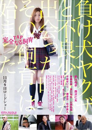 「完全なる飼育」4作品を上映 新宿ミラノ2で「歌舞伎町飼育監禁ナイト」