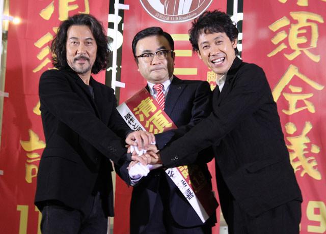 三谷幸喜監督の街頭演説に駆けつけた 「清須会議」主演の役所広司と大泉洋