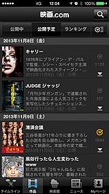 映画.comアプリが100万ダウンロード突破!