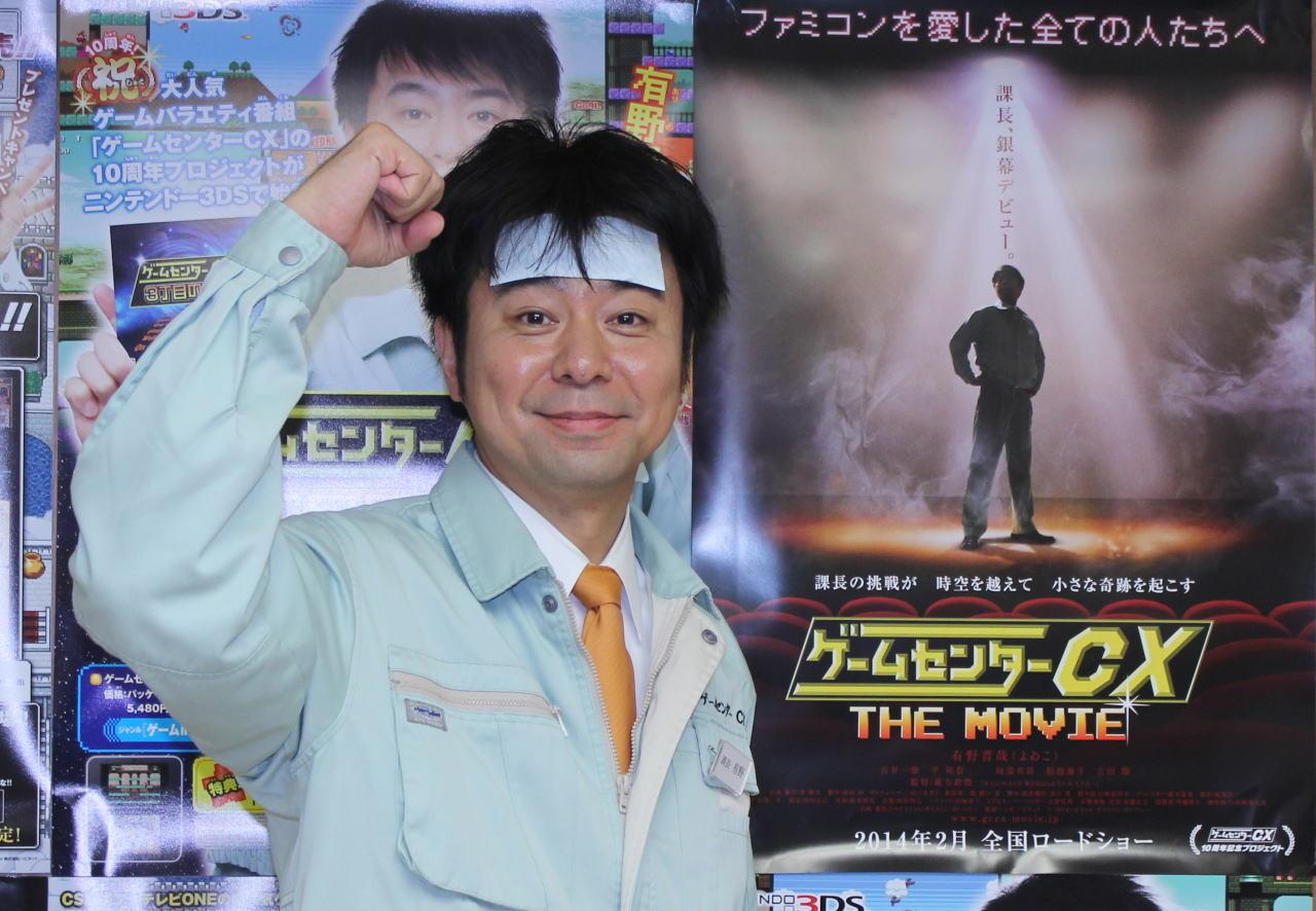 「ゲームセンターCX」武道館イベントに7000人!映画サブタイトル&主題歌決定