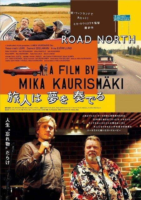 ミカ・カウリスマキ最新作 ワケあり父子のロードムービー「旅人は夢を奏でる」予告公開