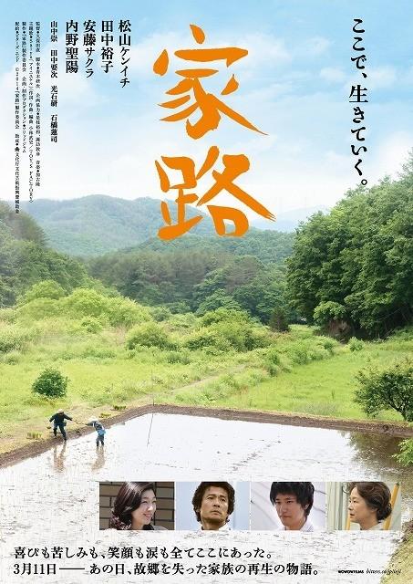 福島オールロケの松山ケンイチ主演作「家路」ビジュアルお披露目 公開日は3月1日