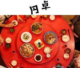 「円卓」は2014年6月に公開