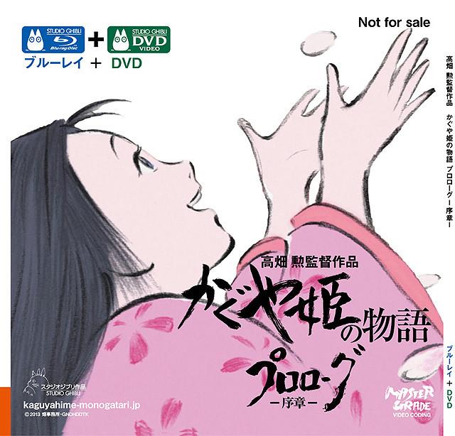 「かぐや姫の物語」プロモーションDVD&ブルーレイを全国劇場で100万枚配布