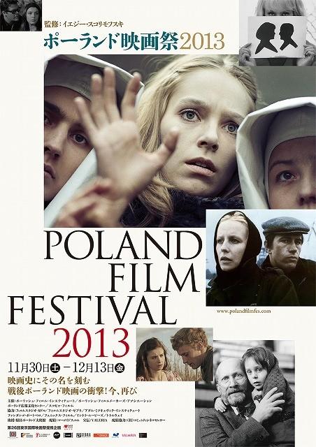 A・ワイダ特集やアニメーションも ポーランド映画祭2013が開催