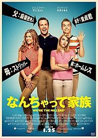 話題のコメディ「We're The Millers」が公開決定!「なんちゃって家族」