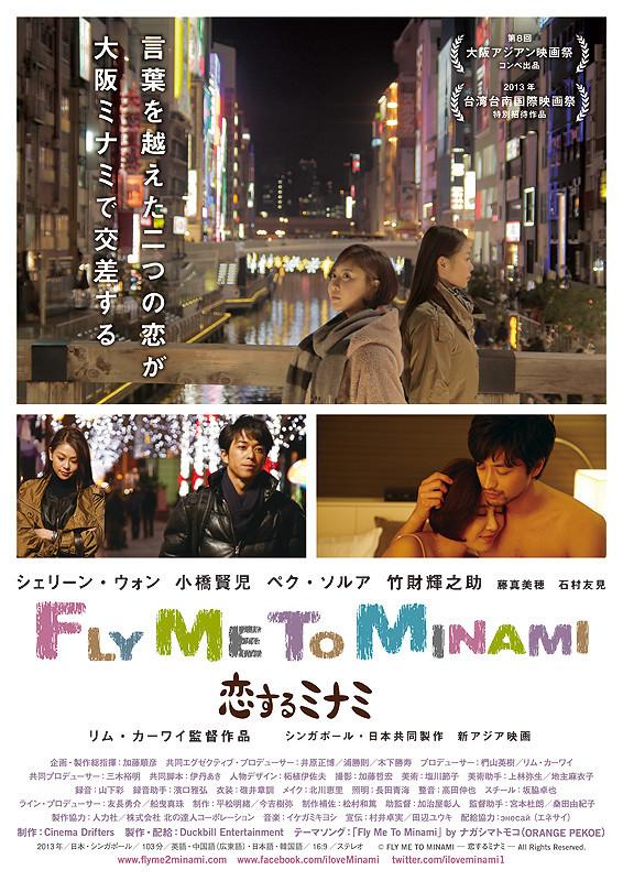 リム・カーワイが小橋賢児らと描く国際恋愛「Fly Me To Minami」ロング予告編公開