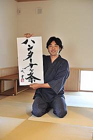 「ハンター十ヶ条」の文字を記した武田双雲氏「心(1973)」