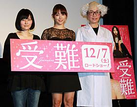 赤裸々トークを展開した岩佐真悠子(中央)「受難」