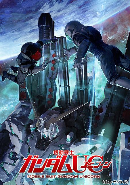 「機動戦士ガンダムUC」最終章、過去最大規模で14年5月17日上映開始