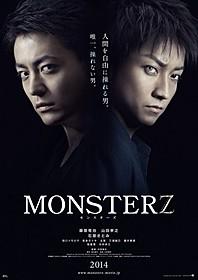 「MONSTERZ モンスターズ」第1弾ビジュアル「MONSTERZ モンスターズ」