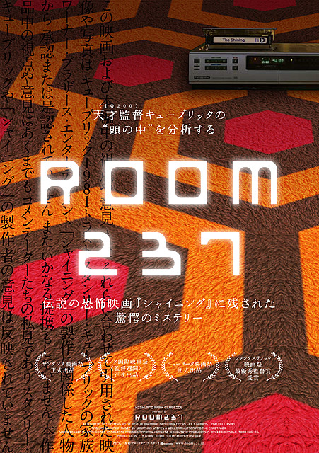 製作陣は未承認!「シャイニング」を徹底検証するドキュメンタリー「ROOM237」予告公開