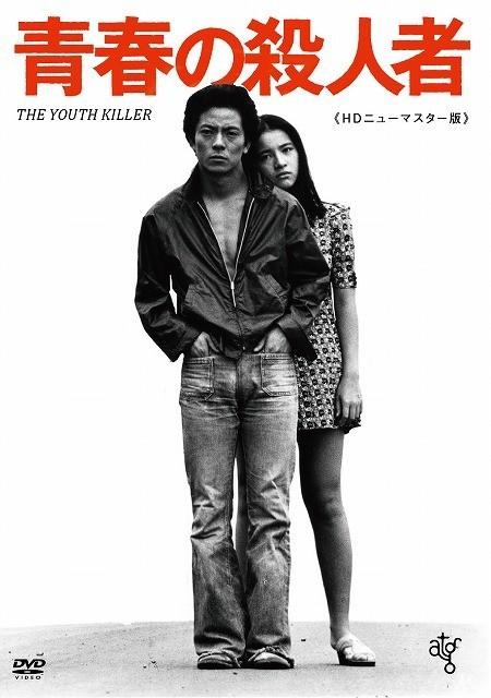 若き日の水谷豊が熱演 ATG映画の傑作「青春の殺人者」がブルーレイ化