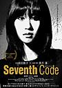 前田敦子主演、ローマ映画祭2冠達成の「Seventh Code」日本公開決定