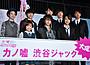 「カノ嘘」が渋谷をジャック!佐藤健、三浦翔平らが各所を駆けめぐる