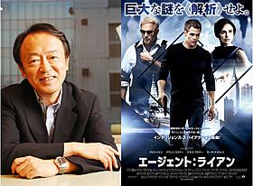 監修を快諾した池上氏(左)と本ポスター(右)「エージェント:ライアン」