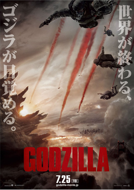 ハリウッド版「GODZILLA」予告編が公開 渡辺謙も太鼓判!