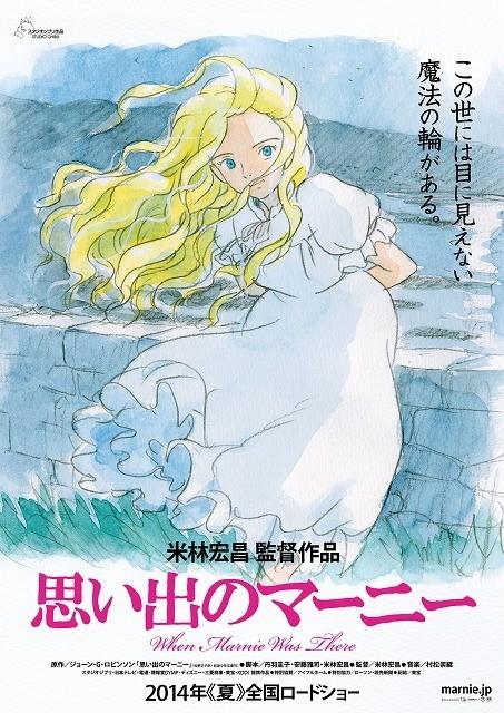 スタジオジブリ最新作は米林宏昌監督「思い出のマーニー」!