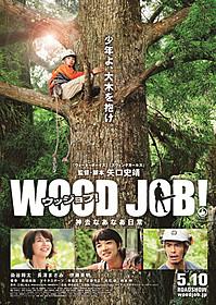 染谷将太が林業に挑戦!?「WOOD JOB!(ウッジョブ) 神去なあなあ日常」