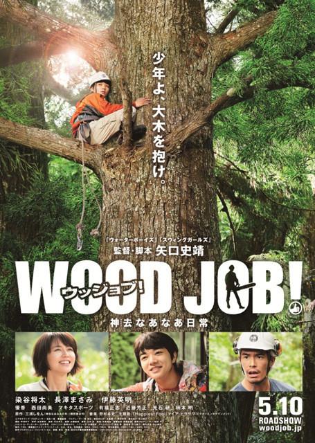 染谷将太「WOOD JOB!」特報公開 ヒルに血を吸われ、ふんどし一枚で体当たり演技