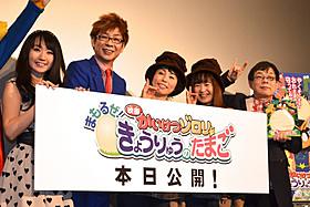 初日舞台挨拶に立った山寺宏一、水樹奈々ら「映画かいけつゾロリ まもるぜ!きょうりゅうのたまご」