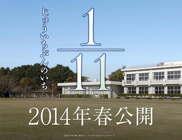 人気コミック「1/11」実写映画化 池岡亮介、竹富聖花ら若手キャストが結集
