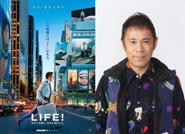 岡村隆史、ベン・スティラーのハリウッド作で吹き替え声優に初挑戦
