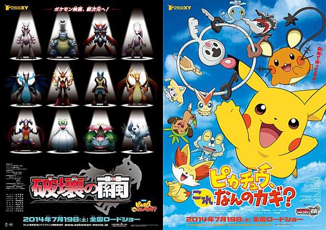 ポケモン映画最新作「XY『破壊の繭』」2014年7月19日公開決定