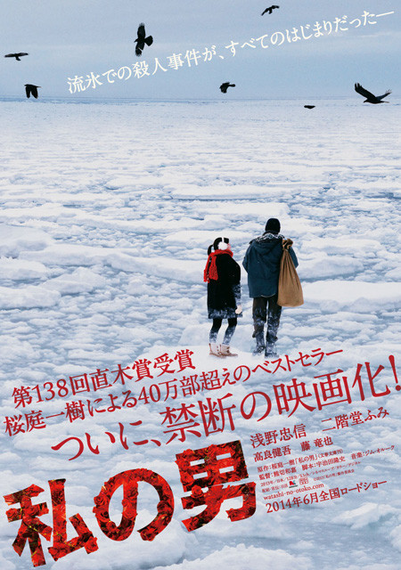 浅野忠信&二階堂ふみ「私の男」ポスタービジュアル第1弾が完成!公開は14年6月