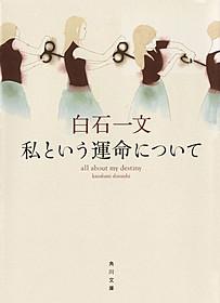 瀧本智行監督がドラマ化する「私という運命について」「犯人に告ぐ」