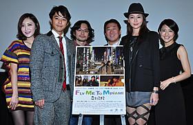 「Fly Me To Minami 恋するミナミ」初日 挨拶に登壇した小橋賢児、藤真美穂ら「Fly Me To Minami 恋するミナミ」