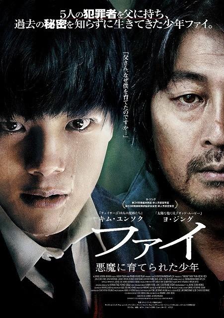 キム・ユンソクが犯罪集団のリーダーに「ファイ 悪魔に育てられた少年」公開