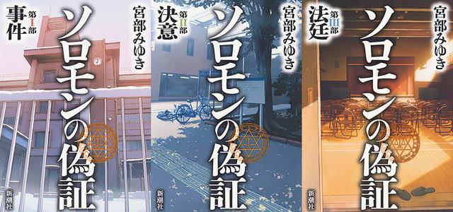 松竹が映画化する「ソロモンの偽証」