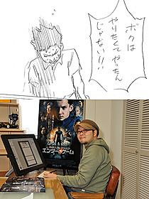 「エンダーのゲーム」漫画化を 手がける佐藤秀峰氏「エンダーのゲーム」