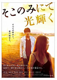 函館での撮影に臨んだ綾野剛と池脇千鶴「そこのみにて光輝く」