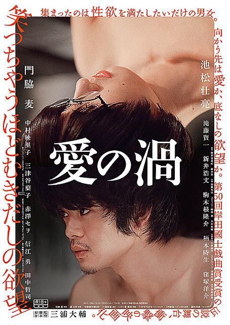 人間の性欲に挑んだ「愛の渦」本ポスタービジュアルを入手