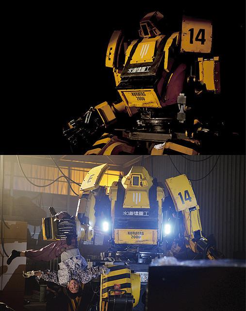 実在のロボット「クラタス」が レイバーとして登場