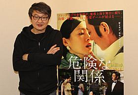 韓国映画界のヒットメーカーホ・ジノ監督「危険な関係」