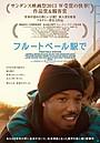 サンダンス映画祭2冠「フルートベール駅で」27歳新鋭監督の初来日決定