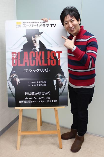 有村昆が明かす、全米No.1ドラマ「ブラックリスト」の見どころ