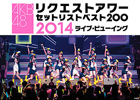 大ヒットした「恋チュン」は何位に? リクアワ2014が映画館中継決定!