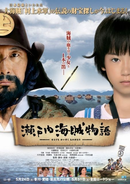 大海賊が残した財宝探しを描く「瀬戸内海賊物語」ポスター完成!