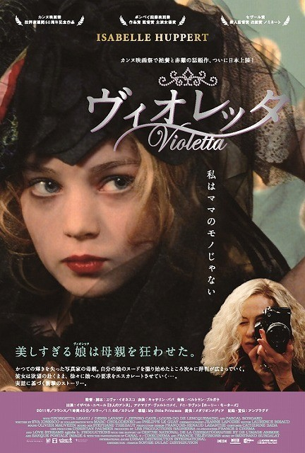 イザベル・ユペール主演で物議をかもした写真集「エヴァ」を映画化 5月公開