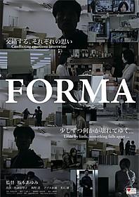 坂本あゆみ監督のデビュー作「FORMA」「FORMA」