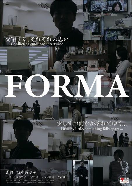 塚本晋也に師事した女性監督のデビュー作がベルリン国際映画祭に出品